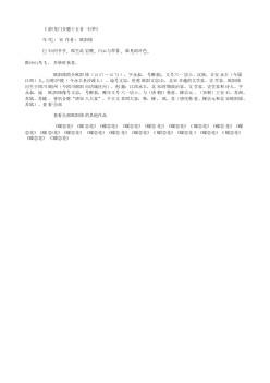 《游龙门分题十五首·石笋》(北宋.欧阳修)