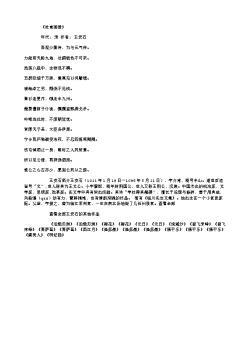 《答郑骑曹青橘绝句(一作故人重九日求橘书中》(北宋.王安石)