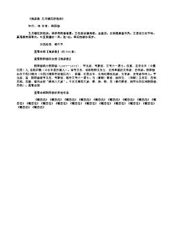 《渔家傲·五月榴花妖艳烘》(北宋.欧阳修)