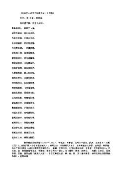 《自岐江山行至平陆驿五言二十四韵》(北宋.欧阳修)