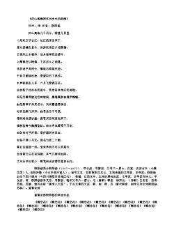 《庐山高赠同年刘中允归南康》(北宋.欧阳修)