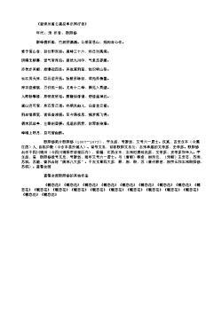 《登绛州富公嵩巫亭示同行者》(北宋.欧阳修)