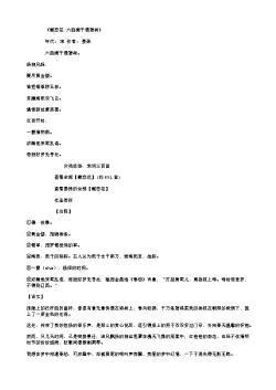 《蝶恋花·六曲阑干偎碧树》(北宋.欧阳修)