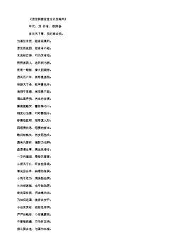 《送张洞推官赴永兴经略司》(北宋.欧阳修)