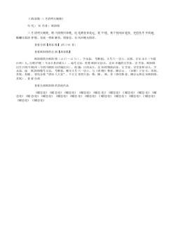 《渔家傲·三月清明天婉娩》(北宋.欧阳修)