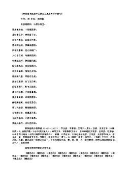 《来燕堂与赵叔平王禹玉王原叔韩子华联句》(北宋.欧阳修)
