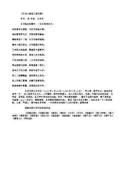 《江邻几邀观三馆书画》(北宋.王安石)