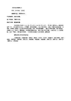 《将次洺州憩漳上》(北宋.王安石)