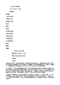 《千秋岁引·别馆寒砧》(北宋.王安石)