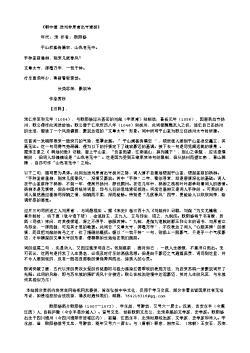 《朝中措 送刘仲原甫出守维扬》(北宋.欧阳修)