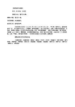 《陈师道宰乌程县》(北宋.王安石)