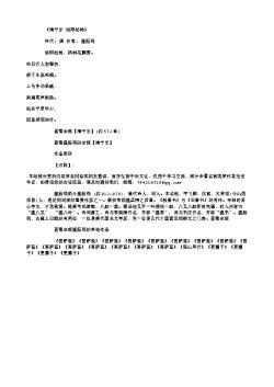 《清平乐·洛阳愁绝》(北宋.欧阳修)