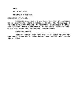 《韩信》_2(北宋.王安石)