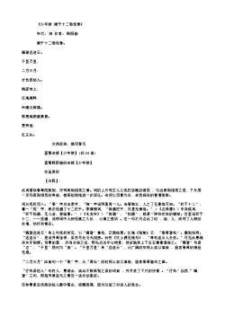 《少年游·阑干十二独凭春》(北宋.欧阳修)