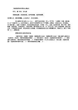 《故刑部李尚书荆谷山集会》(北宋.王安石)