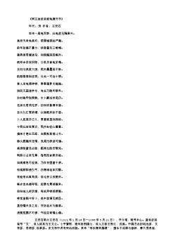 《同王浚贤良赋龟得升字》(北宋.王安石)
