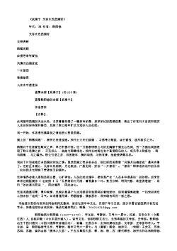 《采桑子·天容水色西湖好》(北宋.欧阳修)