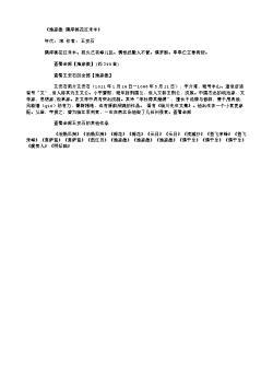 《渔家傲·隔岸桃花红未半》(北宋.王安石)