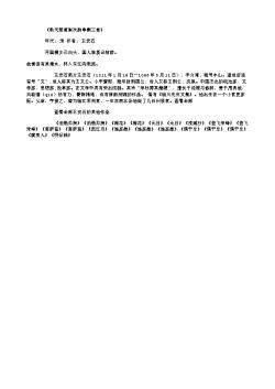 《耿天骘惠梨次韵奉酬三首》_3(北宋.王安石)