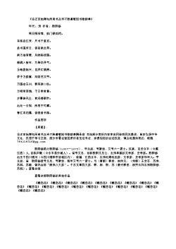 《谷正至始得先所寄书及诗不胜喜慰因书数韵奉》(北宋.欧阳修)