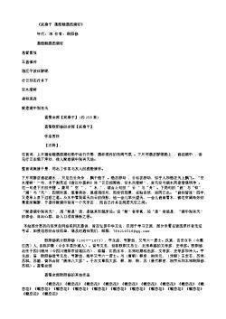 《采桑子·画船载酒西湖好》(北宋.欧阳修)