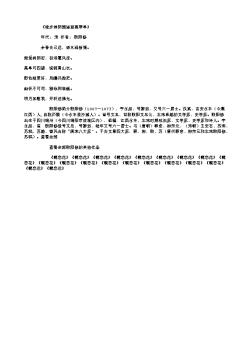 《晚步绿阴园遂登凝翠亭》(北宋.欧阳修)