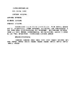 《永寿县太君周氏挽辞二首》(北宋.王安石)