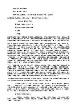 《浪淘沙令·伊吕两衰翁》(北宋.王安石)