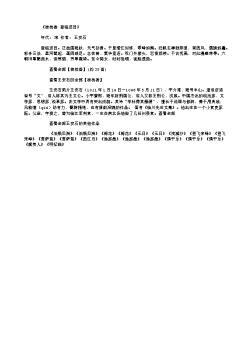 《桂枝香·登临送目》_3(北宋.王安石)
