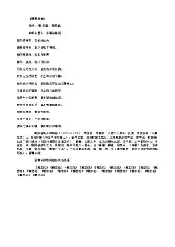 《感春杂言》(北宋.欧阳修)