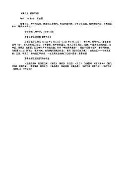 《清平乐·留春不住》_2(北宋.王安石)
