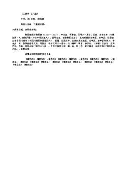 《三桥诗·右飞盖》(北宋.欧阳修)