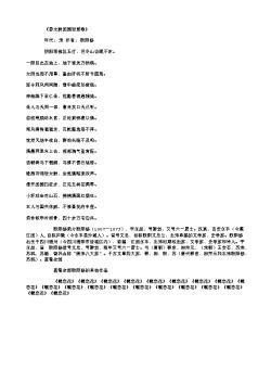 《晏太尉西园贺雪歌》(北宋.欧阳修)