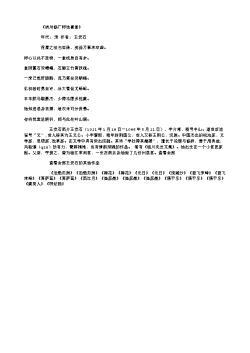 《杭州修广师法喜堂》(北宋.王安石)