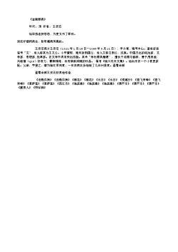 《金陵郡斋》(北宋.王安石)