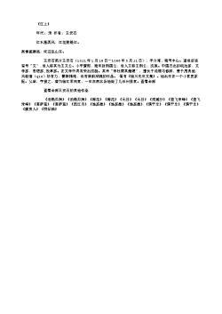 《江上》_3(北宋.王安石)