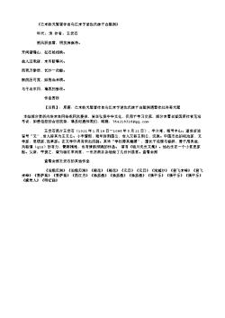 《己未耿天骘著作自乌江来予逆沈氏妹于白鹭洲》(北宋.王安石)