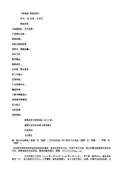 《桂枝香·登临送目》_2(北宋.王安石)