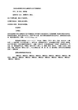 《扶沟知县周职方录示白鹤宫苏才翁子美赠黄道》(北宋.欧阳修)