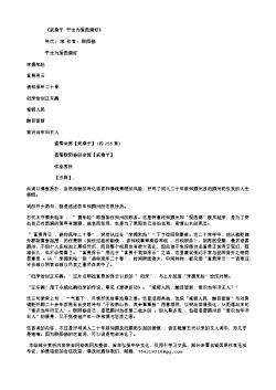 《采桑子·平生为爱西湖好》(北宋.欧阳修)