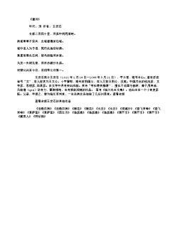 《澶州》_2(北宋.王安石)
