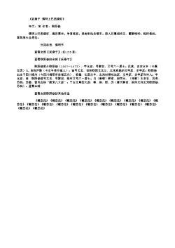 《采桑子·清明上巳西湖好》(北宋.欧阳修)