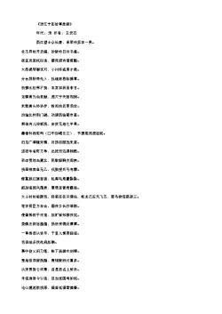 《送江宁彭给事赴阙》(北宋.王安石)