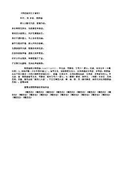 《明妃曲和王介甫作》_2(北宋.欧阳修)
