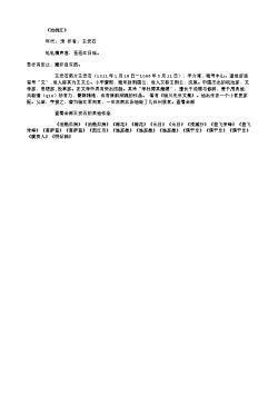 《泊姚江》_2(北宋.王安石)