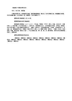 《渔家傲·叶重如将青玉亚》(北宋.欧阳修)