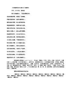 《乐哉襄阳送刘太尉从广赴襄阳》(北宋.欧阳修)