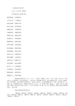 《初夏刘氏竹林小饮》(北宋.欧阳修)