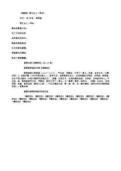 《瑞鹧鸪·楚王台上一神仙》(北宋.欧阳修)