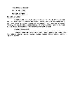 《代陈景元书于太一宫道院壁》(北宋.王安石)
